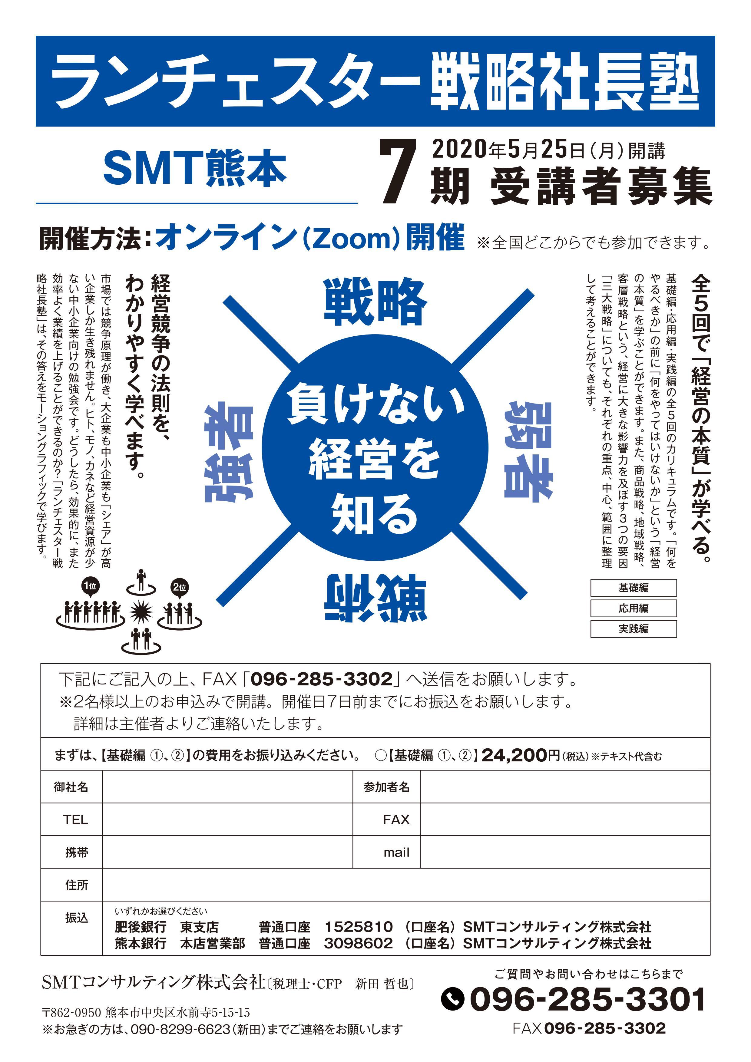 戦略社長塾_SMT熊本_第7期_C_01.jpg