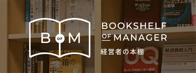 経営者の本棚