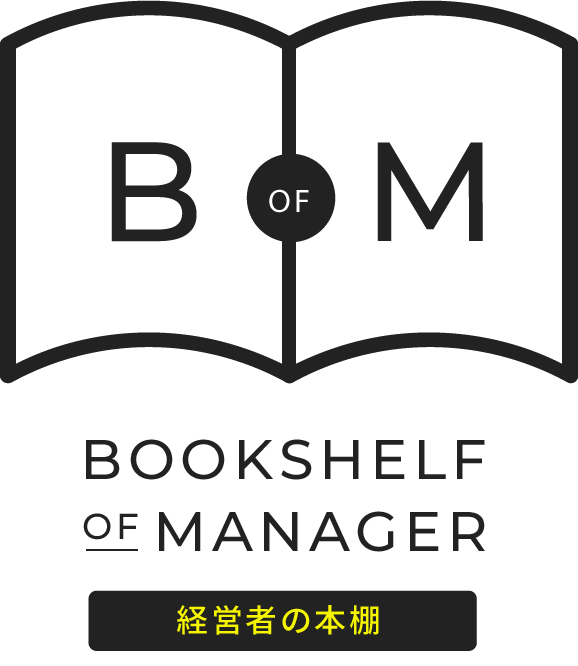 BOOKSHELF OF MANAGER 経営者の本棚
