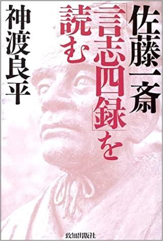 佐藤一斎 言志四録を読む