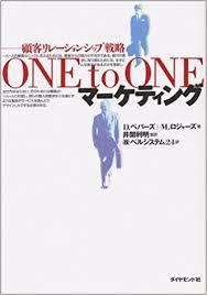 ONE to ONEマーケティング―顧客リレーションシップ戦略